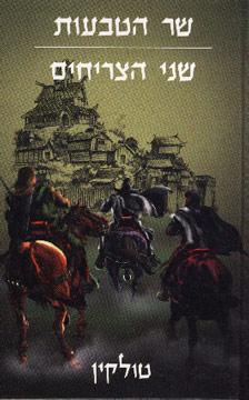 שר הטבעות - שני הצריחים  - ג'ון רונלד רעואל (ג'.ר.ר) טולקין