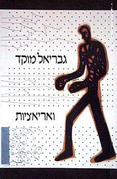 Image result for ואריאציות גבריאל מוקד