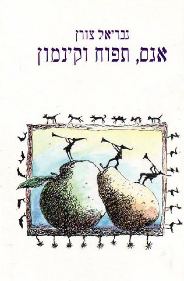 אגס, תפוח וקינמון - גבי צורן