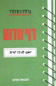 דף חדש - יומנו של ניר שרוני - גלילה רון פדר עמית