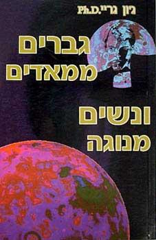 גברים ממאדים ונשים מנוגה - ג'ון גריי