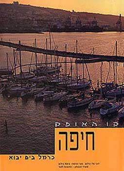 קו האופק - חיפה - כרמל בים יבוא (עב - דובי טל, מוני הרמתי