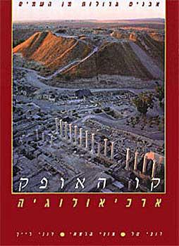 קו האופק - ארכיאולוגיה - דובי טל, מוני הרמתי, רוני רייך