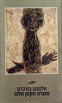 מוצרט הקטן שלנו - סיפורים - ספרי סימן קריאה  הסדרה הפתוחה - וולפגנג בורכרט