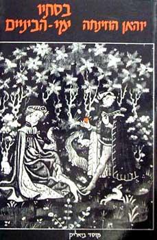 בסתיו ימי הביניים - יוהאן הוזינחה
