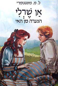 אן שרלי  - הנערה מן האי (ספר שלישי) - לוסי מוד מונטגומרי