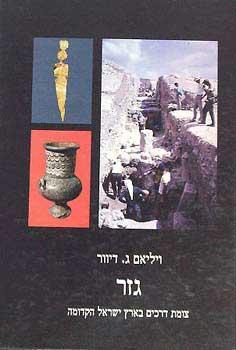 גזר - צומת דרכים בארץ ישראל הקדומה - ויליאם דיוור