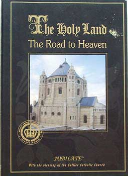 The holy land - the road to heaven - חני זיו