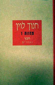 מחזות 1 - חפץ ואחרים - חנוך לוין