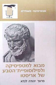 מבוא למטפיסיקה ולפילוסופיית הטבע של אריסטו - יהודה לנדא