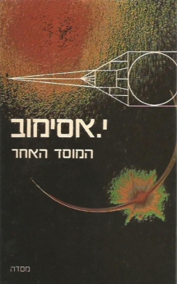 המוסד האחר - מהדורה מקורית 1978 - אייזיק אסימוב