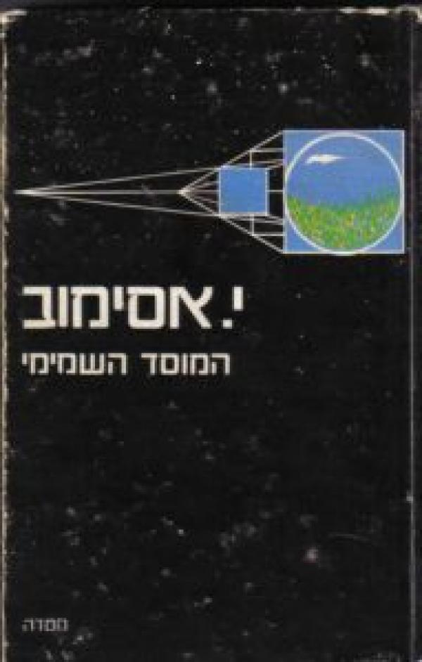 המוסד השמימי - אייזיק אסימוב