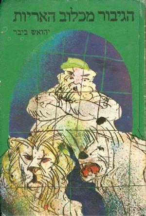 הגיבור מכלוב האריות (חדש) - יהואש ביבר