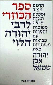 ספר הכוזרי לרבי יהודה הלוי - תרגום, מבואות והערות: יהודה אבן שמואל - רבי יהודה הלוי