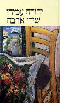 שירי אהבה (מהדורה דו-לשונית / עברית - אנגלית) - יהודה עמיחי