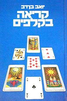 קריאה בקלפים - יואב בן-דב
