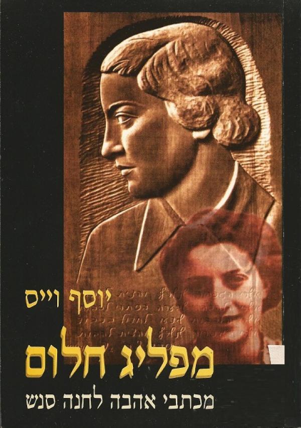 מפליג חלום - מכתבי אהבה לחנה סנש / יוסף וייס, מוקי צור