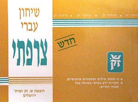 שיחון עברי - צרפתי - יחזקאל  קרן