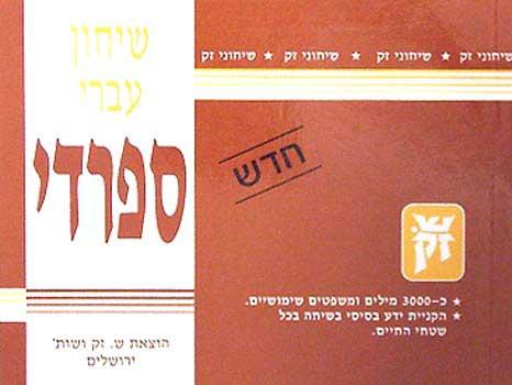 שיחון עברי - ספרדי - יחזקאל קרן