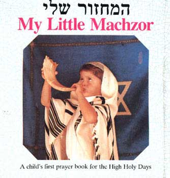 My little machzor - יעקב מאיר