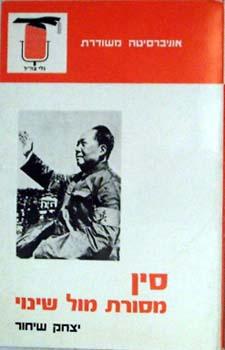 סין - מסורת מול שינוי - יצחק שיחור