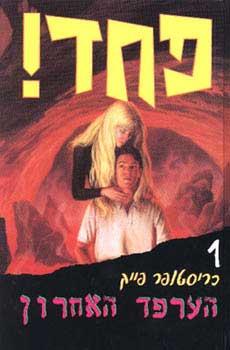 פחד 1 - הערפד האחרון - כריסטופר פייק