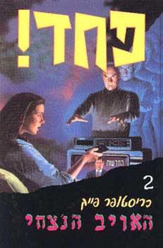 פחד 2 - האויב הנצחי - כריסטופר פייק