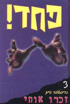 פחד 3 - זכרו אותי - כריסטופר פייק