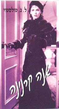 אנה קרנינה (מהדורה מקוצרת) - ל.נ. טולסטוי