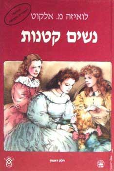 נשים קטנות  [2 כרכים] - כריכה קשה - לואיזה מיי אלקוט
