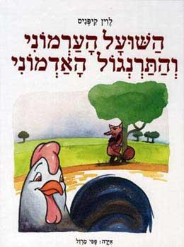 השועל הערמוני והתרנגול האדמוני - לוין קיפניס