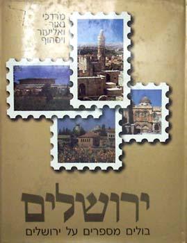 ירושלים - בולים מספרים על ירושלים - מרדכי נאור, אליעזר ויסהוף