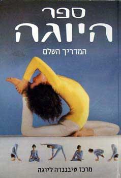 ספר היוגה המדריך השלם - מרכז שיבננדה ליוגה