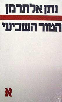הטור השביעי א - נתן אלתרמן