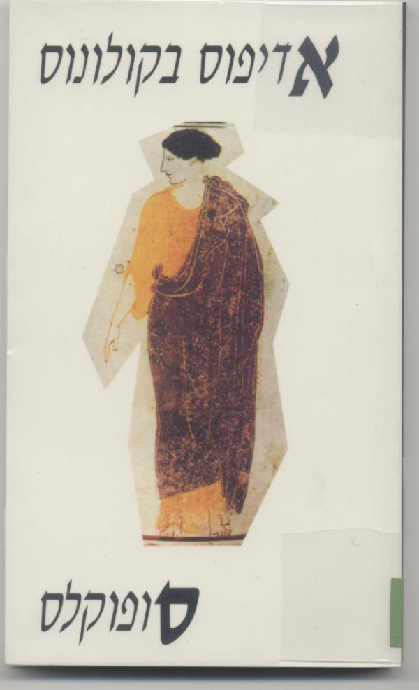 אדיפוס בקולונוס  - סופוקלס