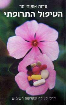 הטיפול התרופתי - עדנה אופנהיימר