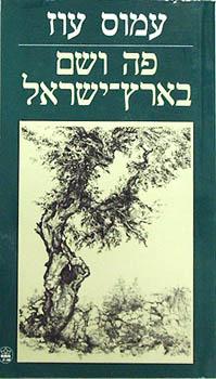 פה ושם בארץ - ישראל - עמוס עוז