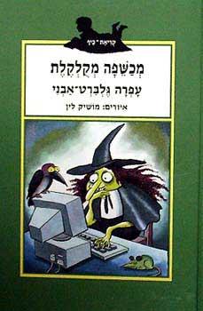 מכשפה מקלקלת (מקולקלת) - עפרה גלברט-אבני