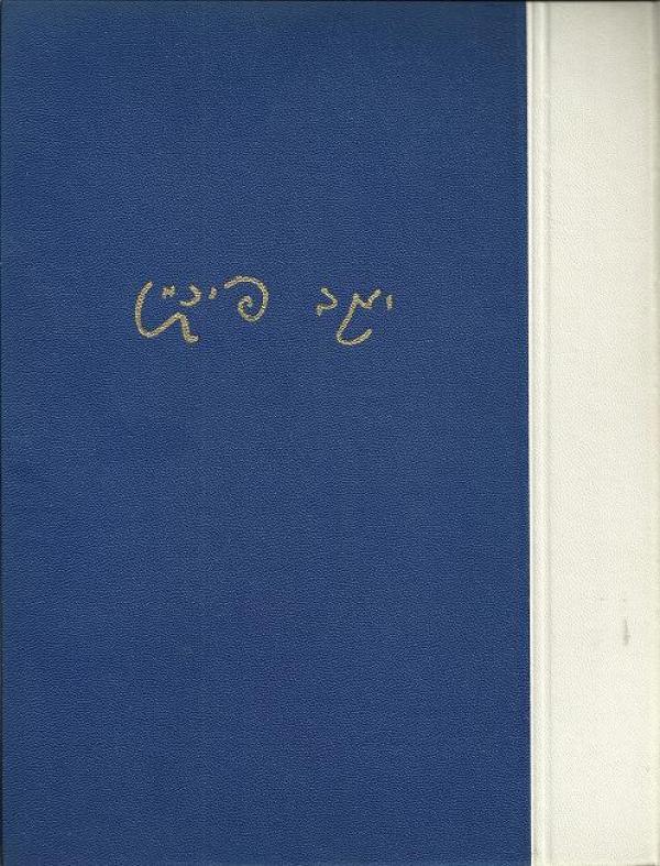 כל כתבי יעקב פיכמן - שירים: שירה , על יוצרים ויצירה - יעקב פיכמן