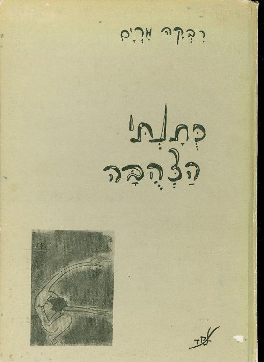 כתנתי הצהבה - רבקה מרים רוכמן