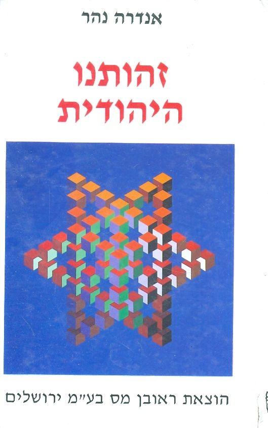 תוצאת תמונה עבור אנדרה נהר זהותנו היהודית