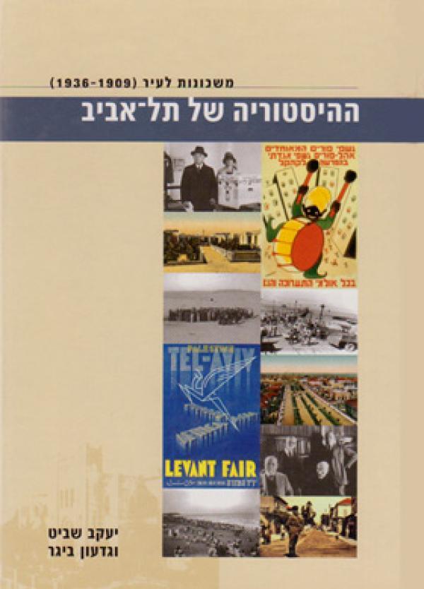 ההיסטוריה של תל-אביב - משכונות לעיר (1936-1909) - יעקב שביט