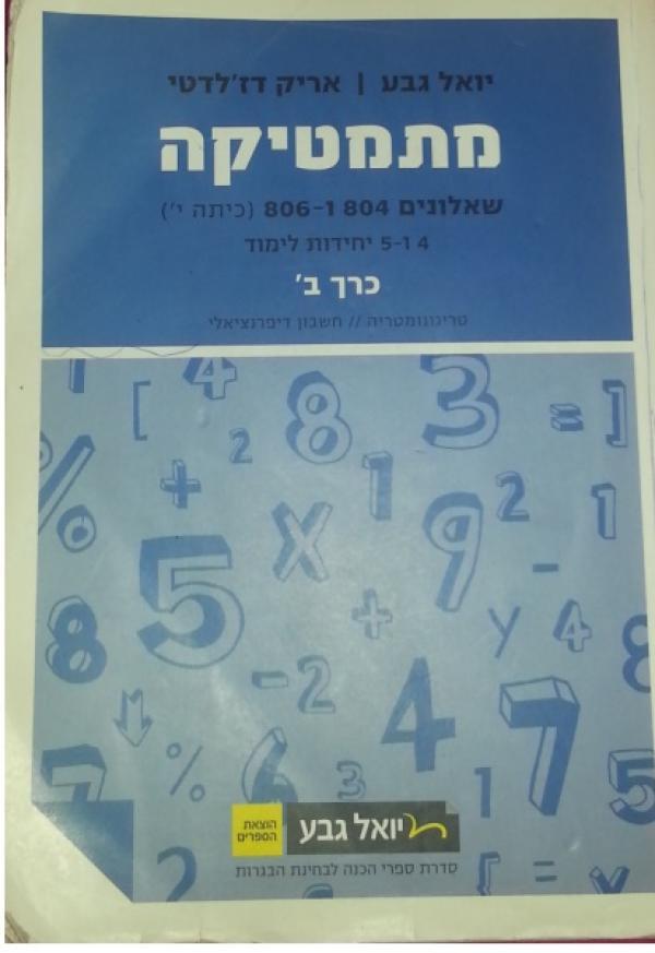 """מתמטיקה שאלונים 804 ו-806 (כיתה י') - כרך ב': טריגונומטריה וחשבון דיפרנציאלי - 4 ו-5 יח""""ל - יואל גבע"""