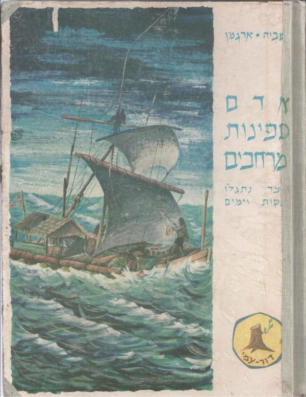 אדם ספינות ומרחבים: כיצד נתגלו יבשות וימים - אריה חשביה