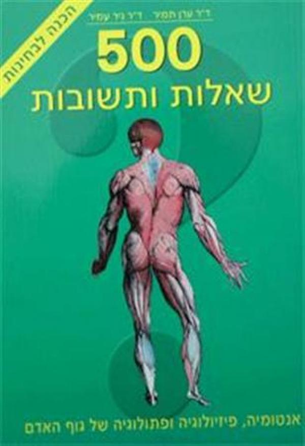 """500 שאלות ותשובות - אנטומיה, פיזיולוגיה ופתולוגיה של גוף האדם - הכנה לבחינות - ד""""ר ערן תמיר"""