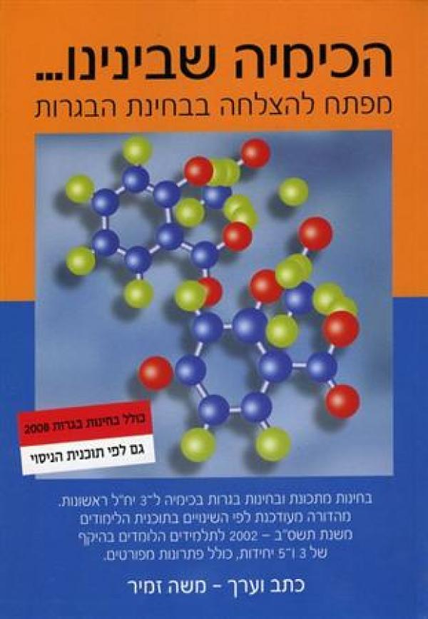 הכימיה שבינינו--- : בחינות מתכונת ובחינות בגרות בכימיה - משה זמיר