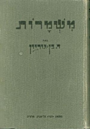 משמרות - דוד בן-גוריון
