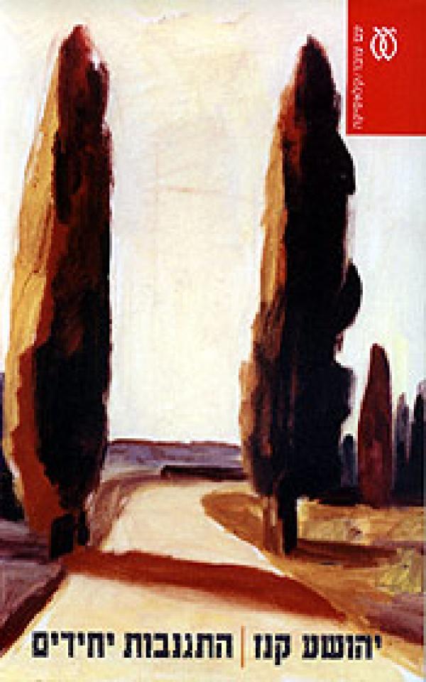 התגנבות יחידים (2006) - יהושע קנז