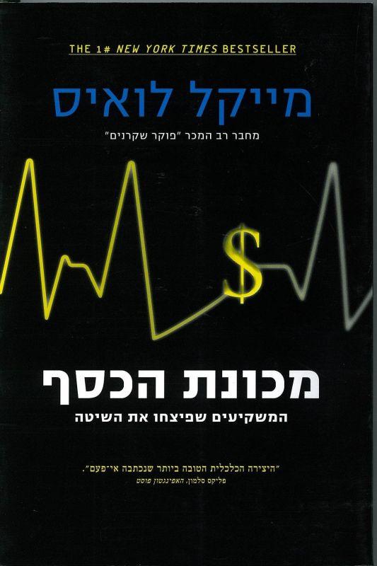 מכונת הכסף - המשקיעים שפיצחו את השיטה - מייקל לואיס