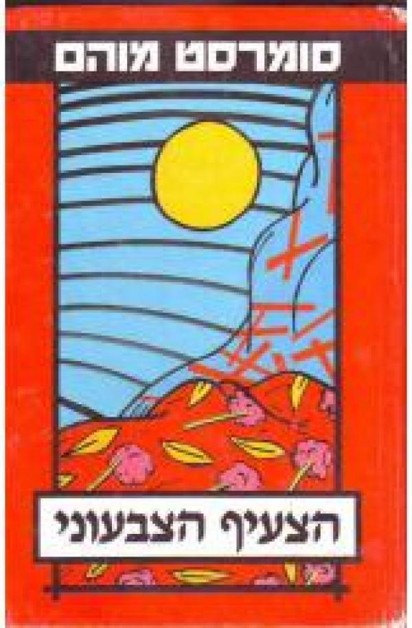 הצעיף הצבעוני (מהדורת 1987) - ויליאם סומרסט מוהם